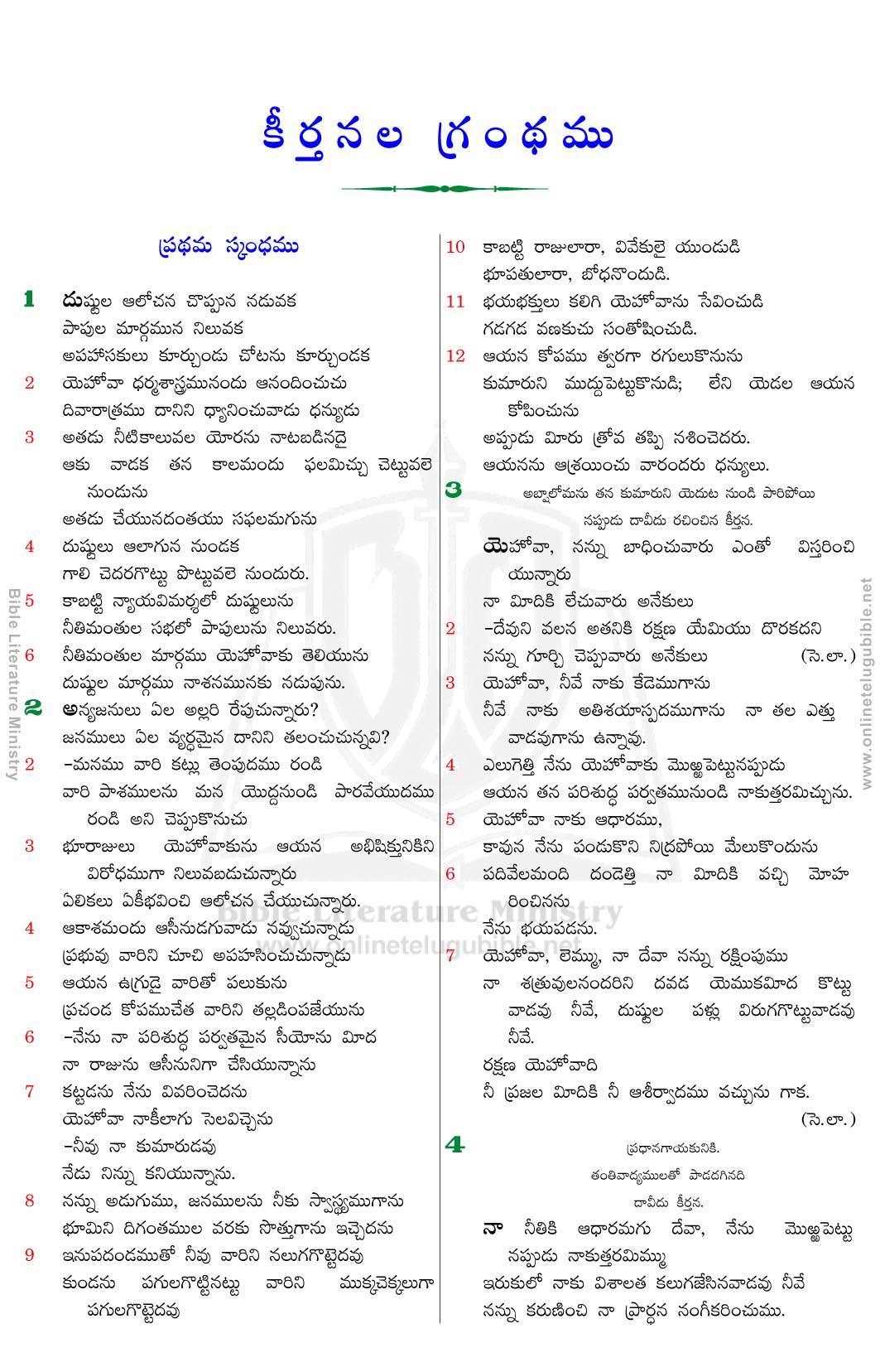 Bible Literature Ministry - Telugu Bible - Psalms - Chapter 1-4