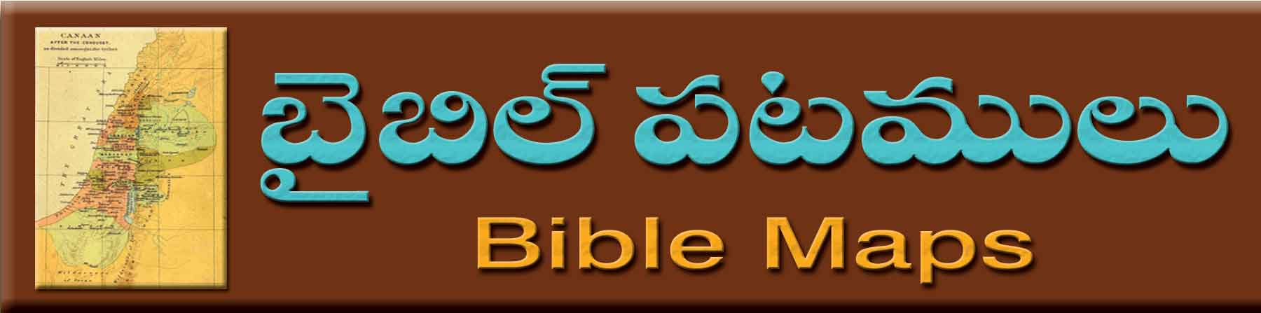 Bible Literature Ministry - Telugu Bible